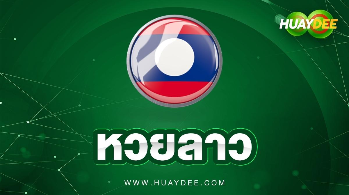Lao lottery